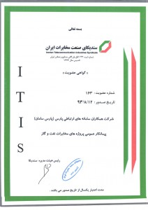 "Membership of ""Iranian Telecomm Syndicate"""