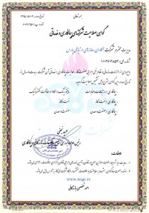 "Qualification Certificate for ""Contracting and Services"""